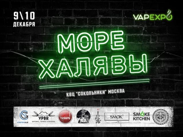Шара, настало твоё время! Сюрпризы от участников VAPEXPO Moscow 2016