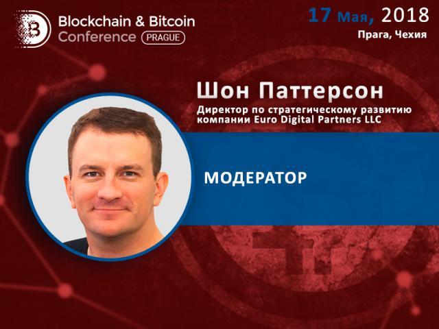 Шон Паттерсон, директор по стратегическому развитию в Euro Digital Partners LLC, станет модератором конференции