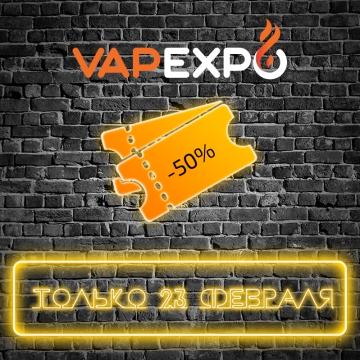Скидка в 50% на VAPEXPO Spb 2017 в честь Дня защитника Отечества! Условия акции