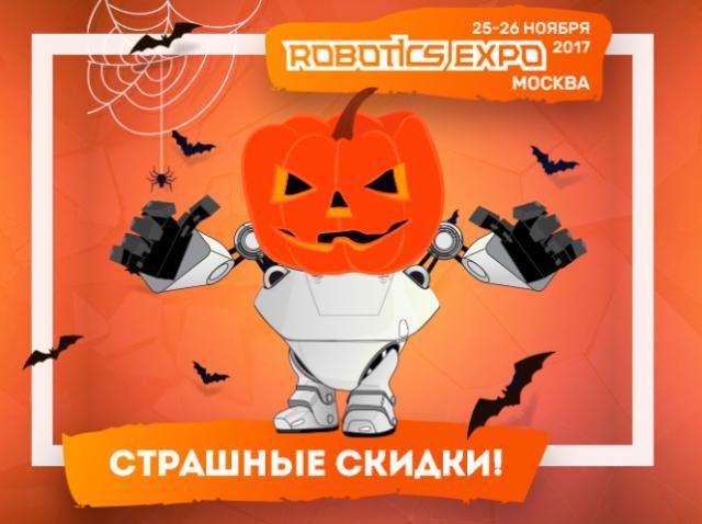Скидки-страшилки на Хеллоуин! Сэкономьте 5000 рублей при покупке билетов на Robotics Expo