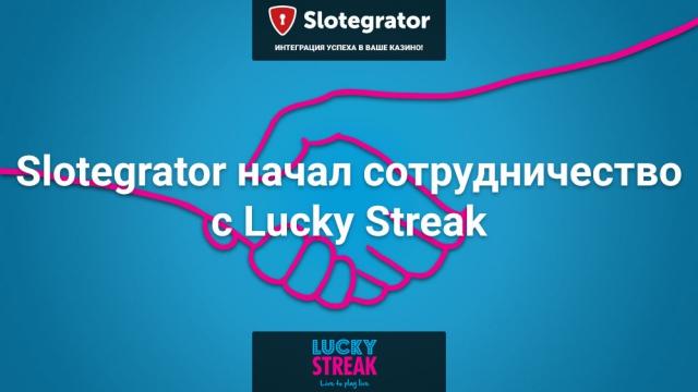 Slotegrator добавил нового провайдера Live-казино – LuckyStreak