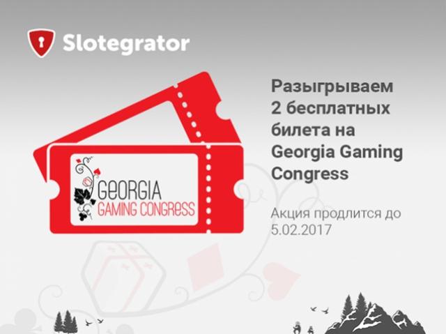 Slotegrator разыгрывает два бесплатных билета на Игорный Конгресс Грузии