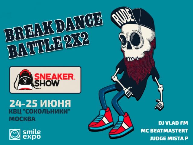 Sneaker.Show: мы проведем Breakdance Battle 2x2 среди лучших b-boys России!