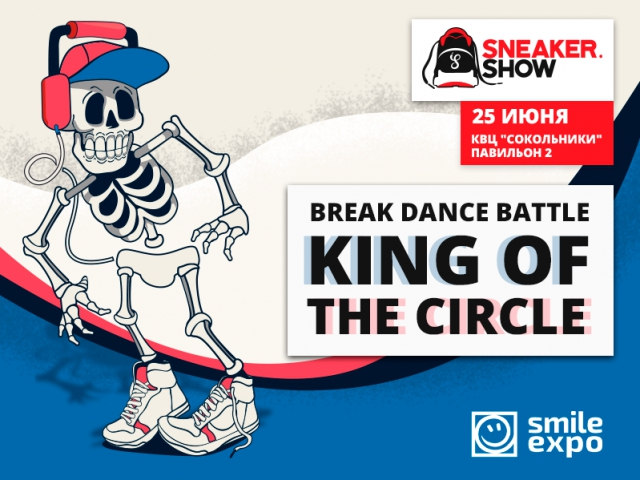 Sneaker.Show: Москва, мы ищем победителя All style battle KING OF THE CIRCLE!