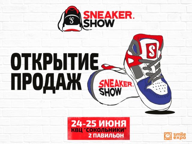 Sneaker.Show: старт регистрации на официальном сайте