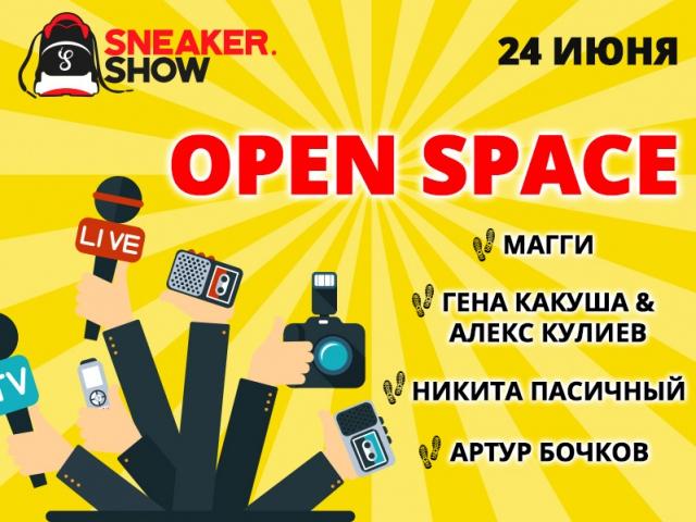 Sneaker.Show: в Open Space выступят топовые эксперты сникер-индустрии