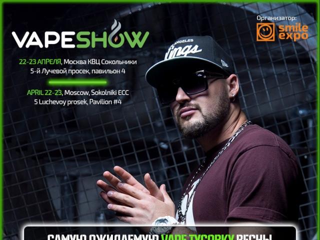 Со сцены VAPESHOW Moscow 2017 прозвучат сеты от DJ Mad Limp