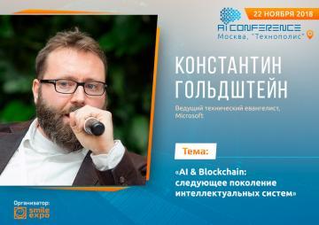 Соединение блокчейна и ИИ: тему раскроет технический евангелист Microsoft Константин Гольдштейн