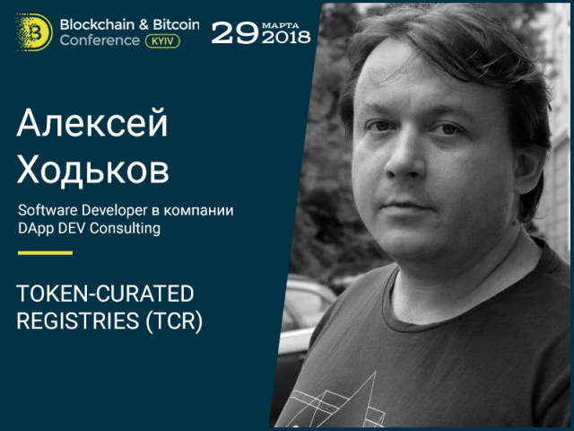 Software-разработчик DApp DEV Consulting расскажет о TCR на Blockchain & Bitcoin Conference Kyiv