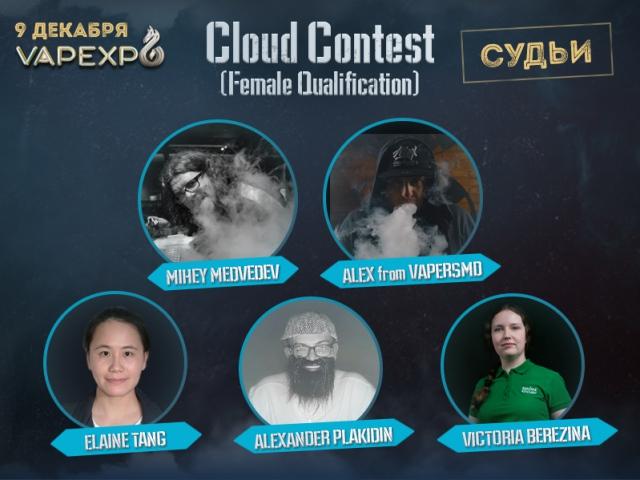 Состав жюри для Cloud Contest (Female Qualification) на VAPEXPO Moscow 2016