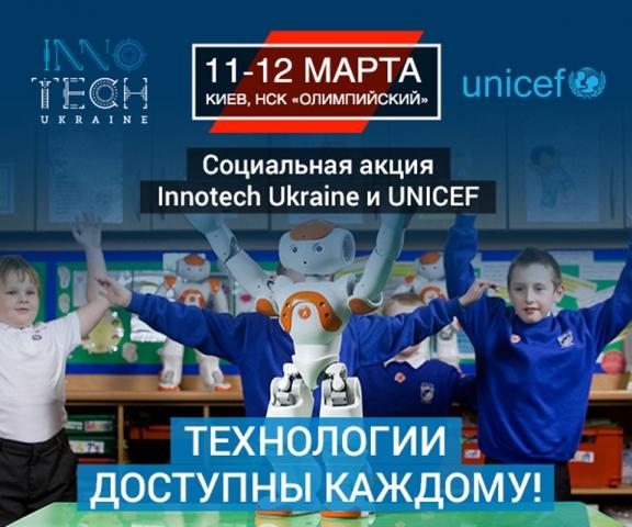 Социальная акция от InnoTech Ukraine при содействии UNICEF: технологии доступны каждому!