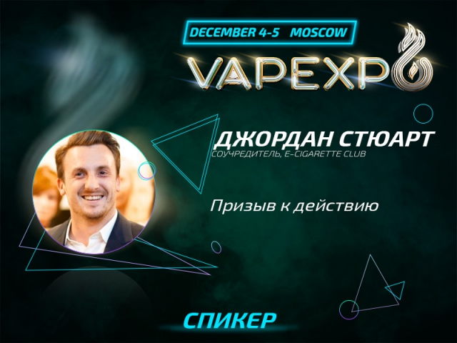 Соучредитель E-Cigarette Club выступит на конференции Vapexpo Moscow-2015