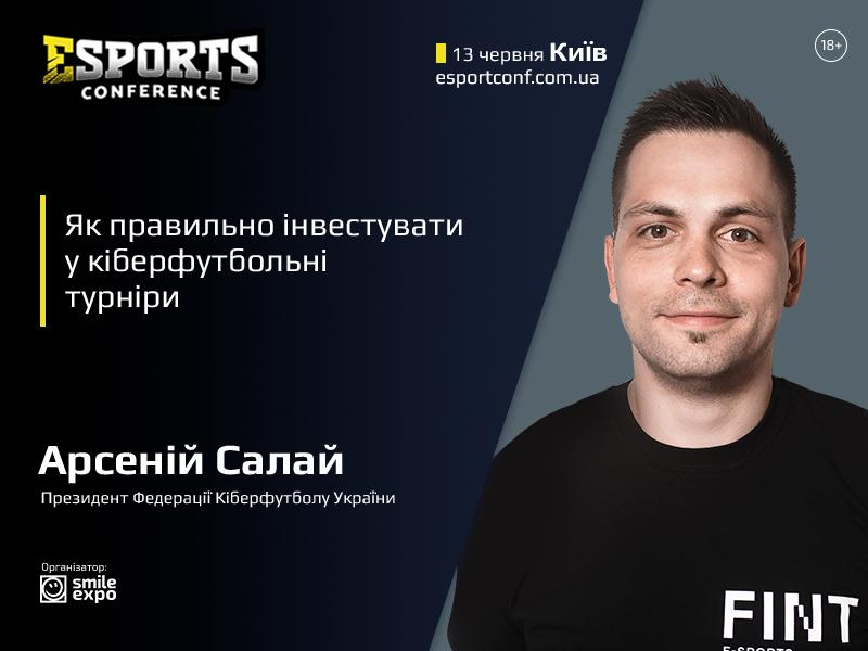 Спікер eSPORTconf Ukraine — президент Федерації кіберфутболу України Арсеній Салай