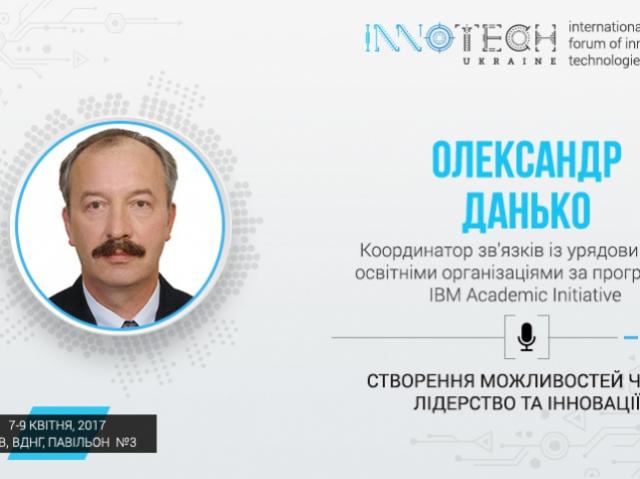Спікер Innotech 2017 Олександр Данько - координатор академічних програм IBM Academic Initiative