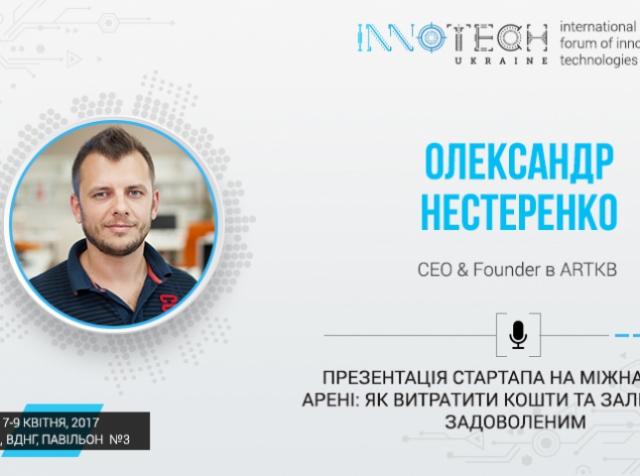 Спікер Innotech 2017 Олександр Нестеренко: як презентувати свій стартап на міжнародній арені