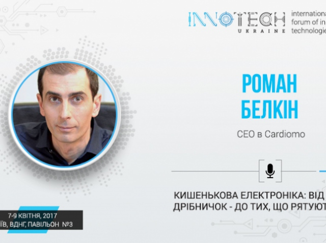 Спікер InnoTech 2017 – Роман Бєлкін, CEO Cardiomo family