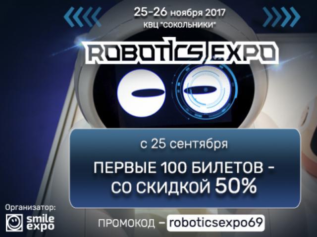 Специальный тариф на билеты Robotics Expo – 50% скидки на первые 100 билетов!