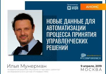 Спикер AI Conference – генеральный директор «Мунерман и партнеры» Илья Мунерман
