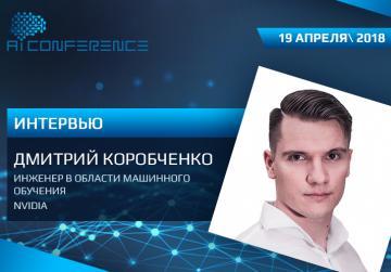 Спикер AI Conference, инженер NVIDIA Дмитрий Коробченко: людям придется соревноваться с ИИ