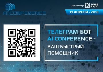 Спикер AI Conference разработал Telegram-бота в помощь организаторам