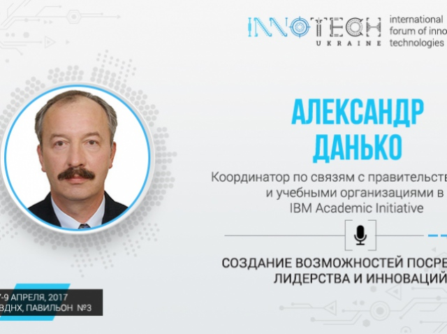 Спикер Innotech 2017 Александр Данько – координатор академических программ IBM Academic Initiative
