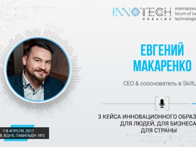 Спикер InnoTech 2017 Евгений Макаренко: три важных усовершенствования в образовании