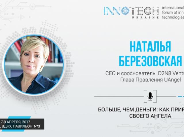 Спикер InnoTech 2017 Наталья Березовская – СЕО компании D2N8 Ventures