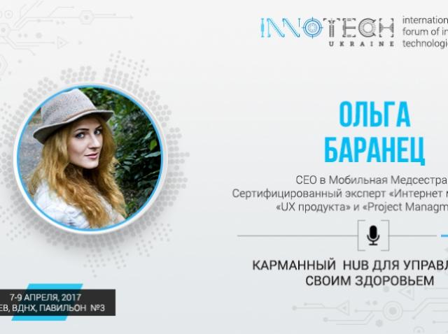 Спикер InnoTech 2017 Ольга Баранец – CEO приложения «Мобильная медсестра»