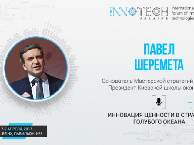 Спикер InnoTech 2017 – президент Киевской школы экономики Павел Шеремета