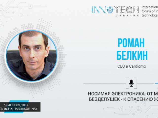 Спикер InnoTech 2017 – Роман Белкин, CEO Cardiomo family
