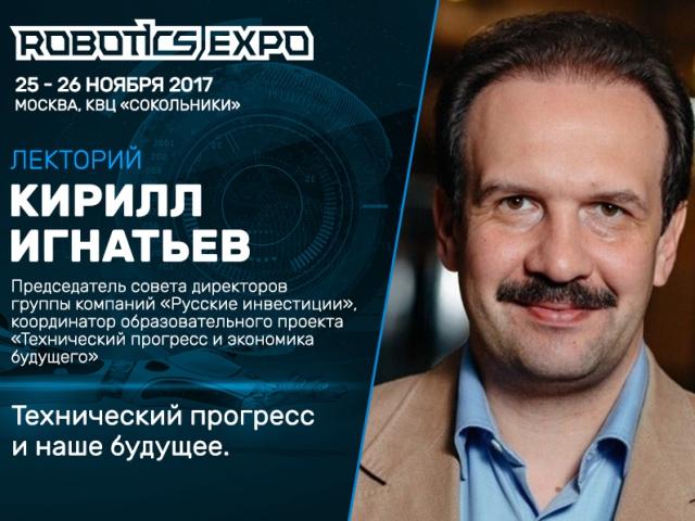 Спикер лектория Robotics Expo – глава совета директоров «Русские инвестиции» Кирилл Игнатьев