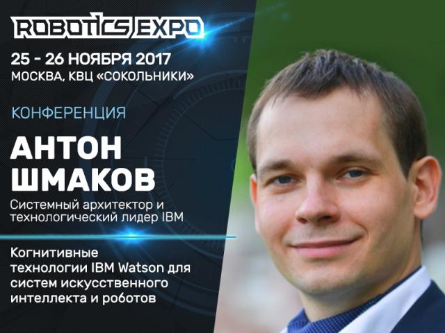 Системный архитектор IBM Антон Шмаков станет спикером Robotics Expo