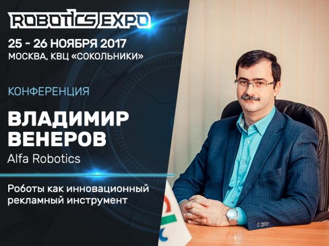 Спикер Robotics Expo Владимир Венеров расскажет о преимуществах роботов в рекламе