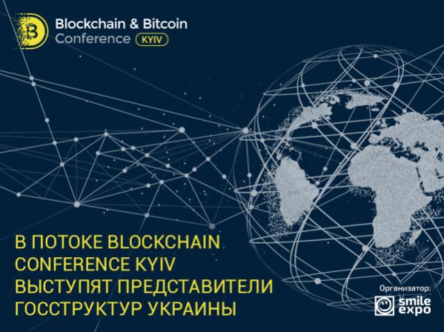 Спикерами Blockchain Conference Kyiv стали представители власти Украины