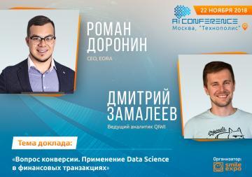 Спикеры AI Conference: Роман Доронин из EORA и Дмитрий Замалеев из QIWI