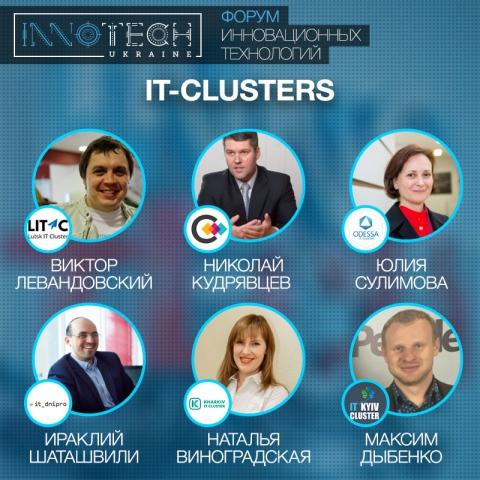 """Спикеры конференции: блок """"IT-clusters"""""""