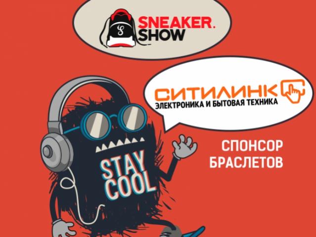 Спонсор браслетов Sneaker.Show – электронный дискаунтер «Ситилинк»