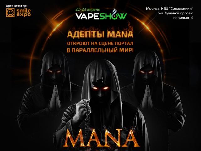 Стань посвящённым! Орден MANA  подарит магическое шоу на VAPESHOW Moscow 2017