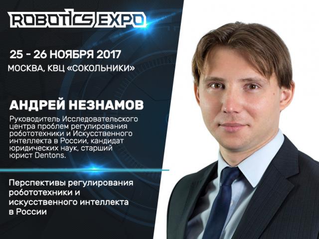 Старший юрист компании Dentons Андрей Незнамов примет участие в Robotics Expo 2017