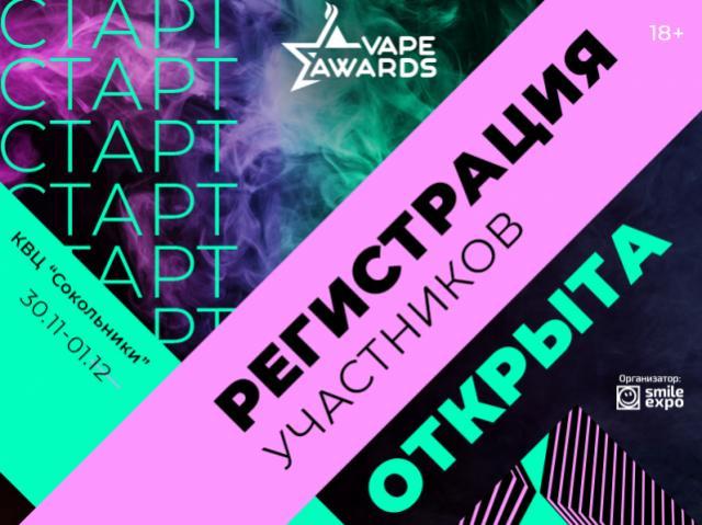 Стартовала регистрация на Vape Awards 2019: поспеши подать заявку!