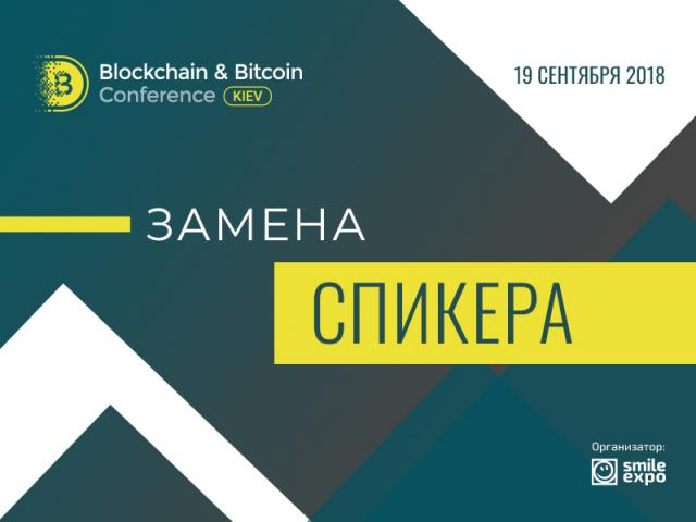 Stefano Tempesta выступит вместо Zachary Reece на Blockchain & Bitcoin Conference Kyiv