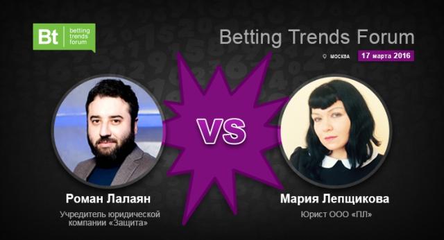 Страсти вокруг Betting Trends Forum 2016: Мария Лепщикова VS Роман Лалаян