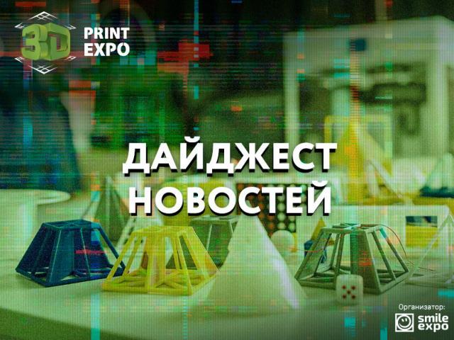 Субмарина-тунец и оркестр печатных роботов – дайджест новостей 3D-печати за неделю