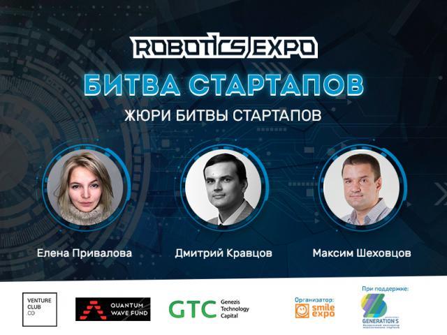 Судейский состав Битвы стартапов на Robotics Expo пополнили три эксперта