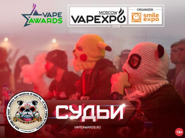 Судьи VAPE Awards – участники Instagram-проекта Par_nyxa