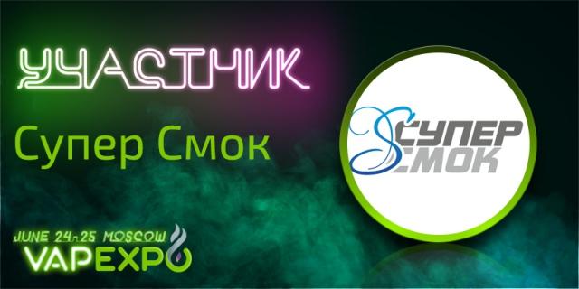 «Супер Смок» – участник VAPEXPO Moscow