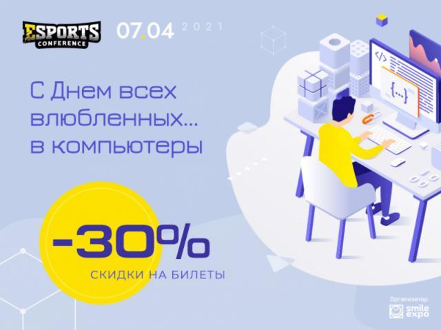 Суперакция! В честь Дня компьютерщика ловите скидку 30% на билеты eSPORTconf Ukraine 2021
