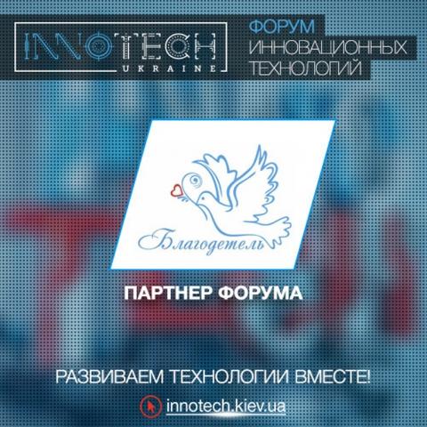 Технологїї стають ближчими: соціальна акція для дітей від організаторів INNOTECH UKRAINE
