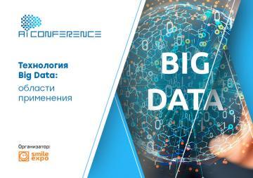 Технология Big Data: области применения