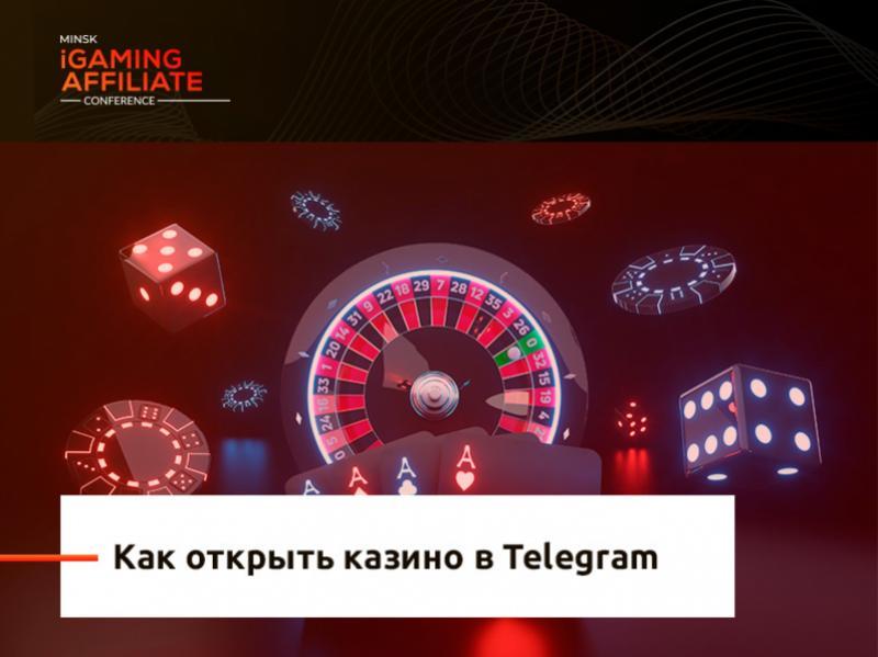 Telegram-казино: как создать игорную платформу в мессенджере